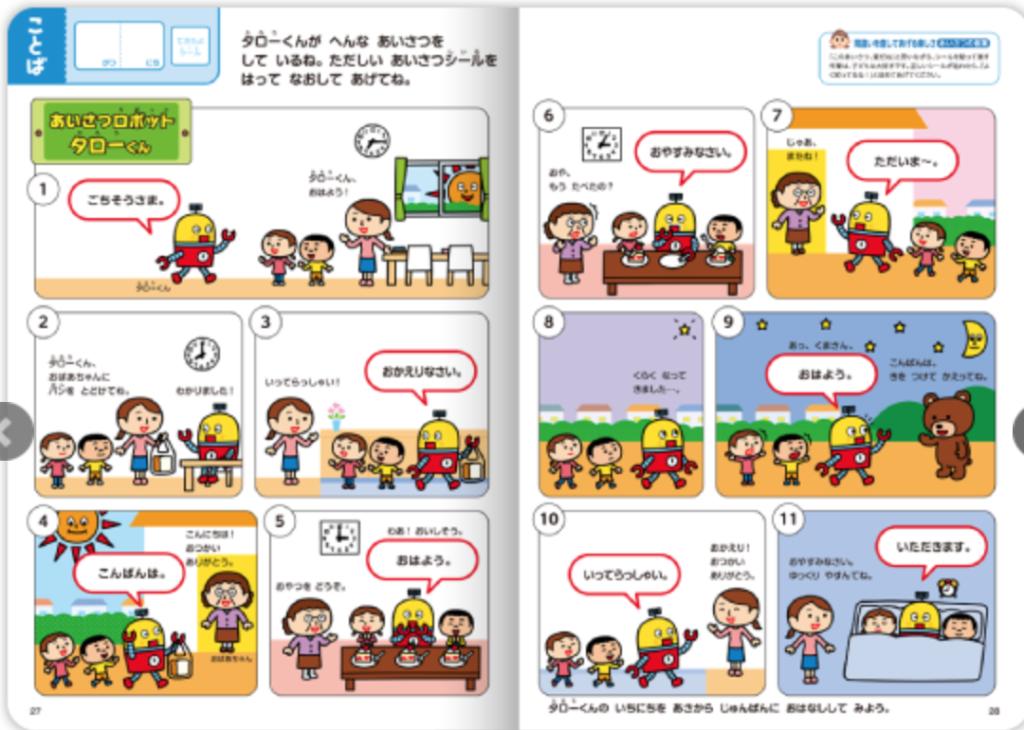 幼児ポピー もじ・かず・ことばが学べる③:幼児向け通信教育の無料お試しプリント教材