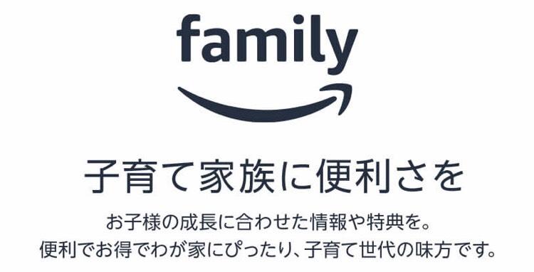 Amazonファミリーとは