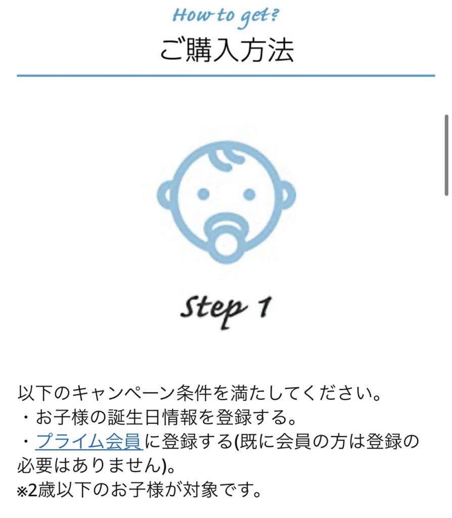 Amazonファミリー おむつBox 購入方法①