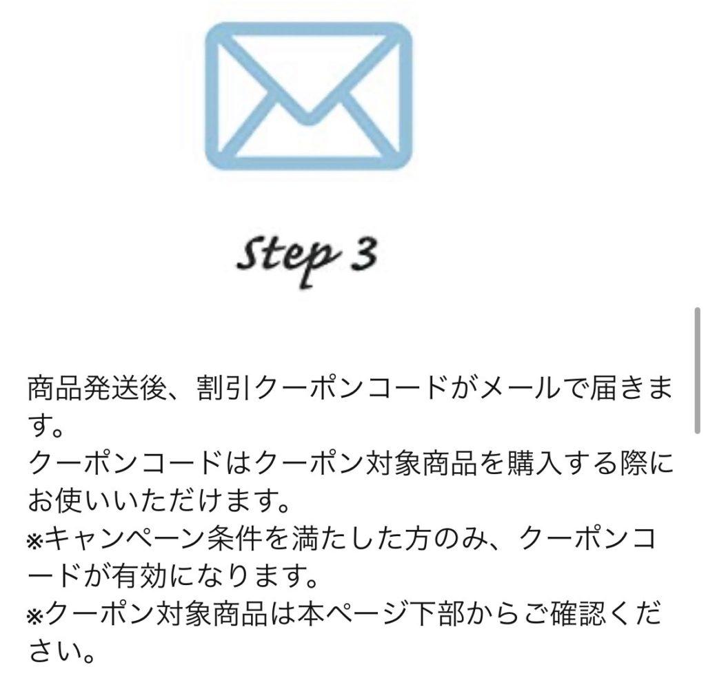 Amazonファミリー おむつBox 購入方法③