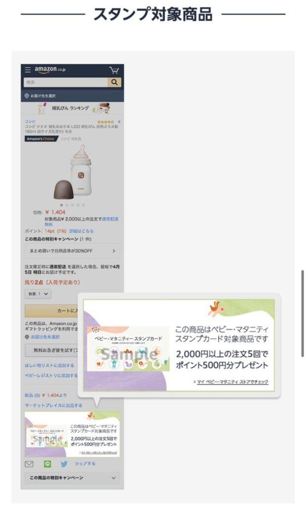 Amazonファミリー スタンプカード対象商品