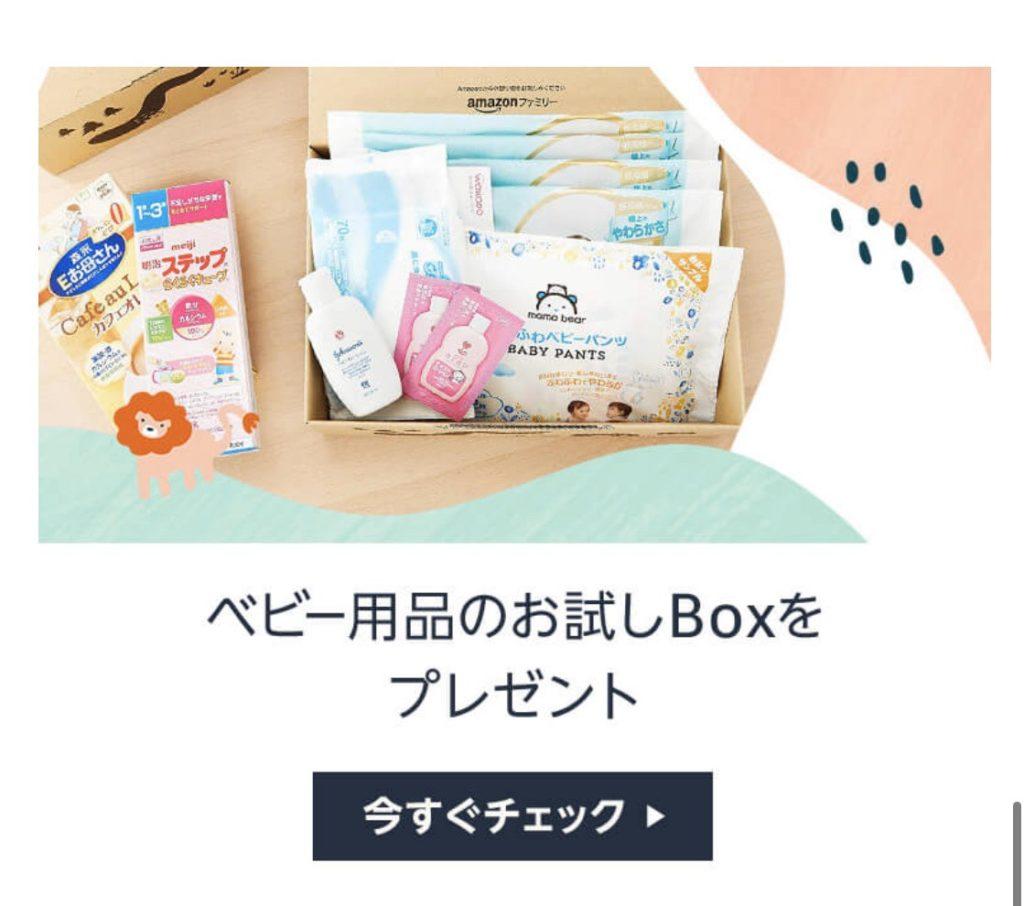 Amazonファミリー ベビー用品のお試しBoxをプレゼント