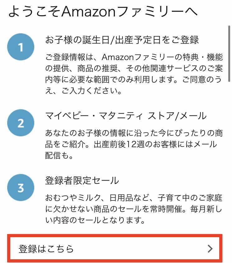 Amazonファミリー 登録方法①