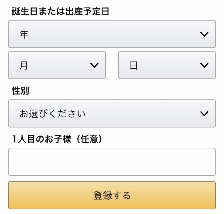 Amazonファミリー 登録方法②