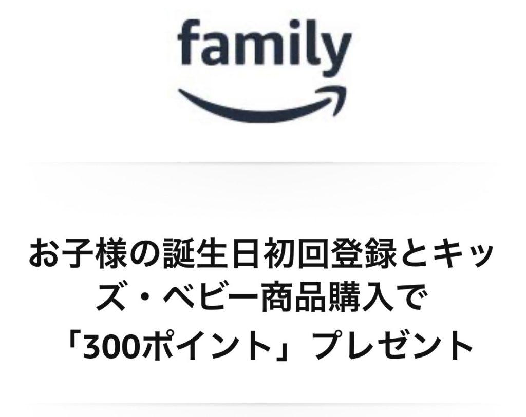 Amazonファミリー 300ポイントプレゼント説明