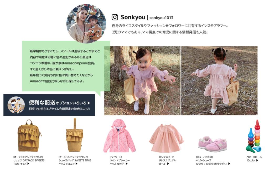 Amazon新生活セール インスタグラマー Sonkyou