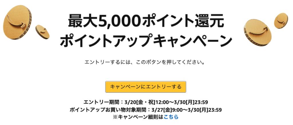 Amazon新生活セール ポイントアップキャンペーン①