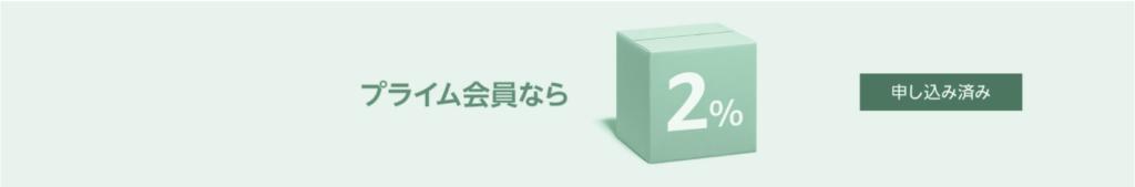 Amazon新生活セール ポイントアップキャンペーン④