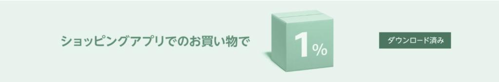 Amazon新生活セール ポイントアップキャンペーン⑤
