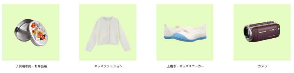 Amazon新生活セール 入園・入学(幼稚園・小学校)②