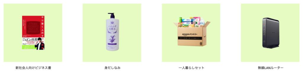 Amazon新生活セール 就職・入社②