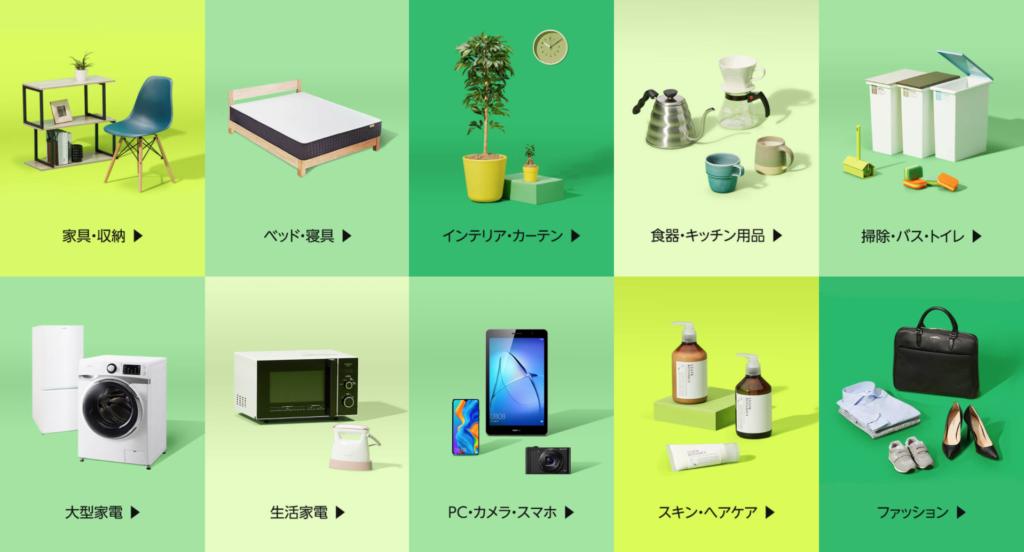 Amazon新生活セール 特集ページ