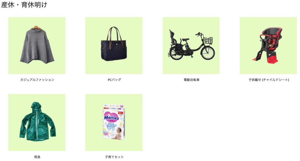 Amazon新生活セール 産休・育休明け