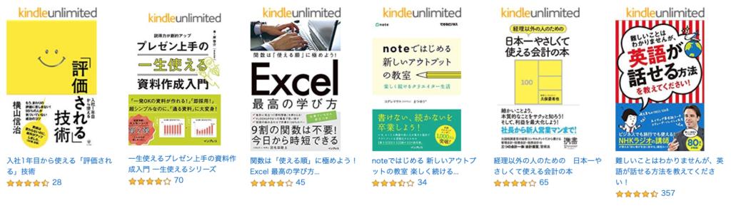 Amazon Kindle unlimited 新生活におすすめのタイトル