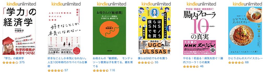 Amazon Kindle unlimited 書籍おすすめタイトル