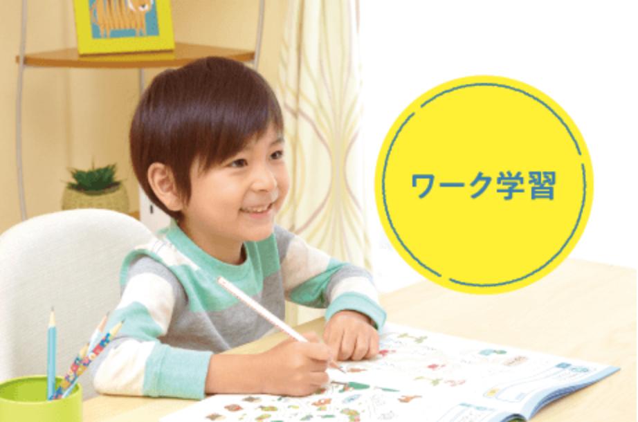 Z会 幼児コース ワーク学習:幼児向け通信教育の無料お試しプリント教材