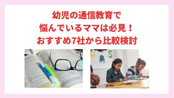【2020】幼児の通信教育で悩んでいるママは必見!おすすめ7社から比較検討