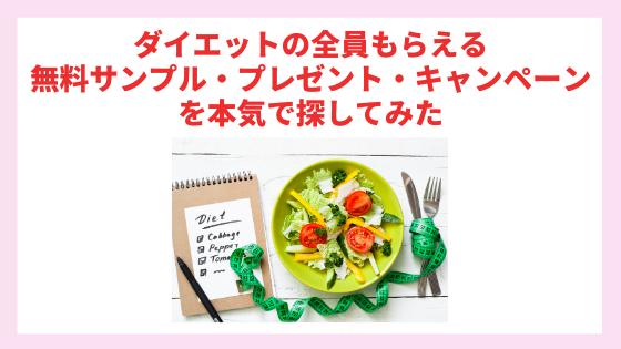 ダイエットの全員もらえる無料サンプル・プレゼント・キャンペーンを本気で探してみた