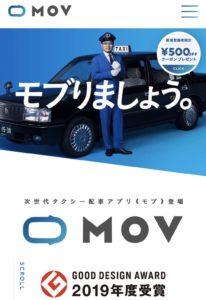 タクシー配車アプリ MOV00001