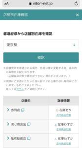 ニトリベビー取扱店舗 WEBサイトで調べる方法②