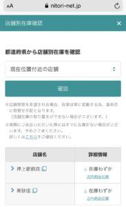 ニトリベビー取扱店舗 WEBサイトで調べる方法③