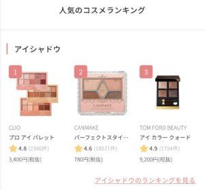 化粧品・コスメ口コミアプリ 人気のコスメランキング アイシャドウ:LIPS(リップス)