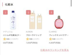 化粧品・コスメ口コミアプリ 人気のコスメランキング 化粧水:LIPS(リップス)