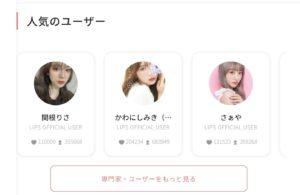 化粧品・コスメ口コミアプリ 人気のユーザー:LIPS(リップス)