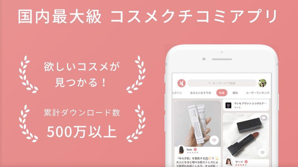 化粧品・コスメ口コミアプリ:LIPS(リップス)