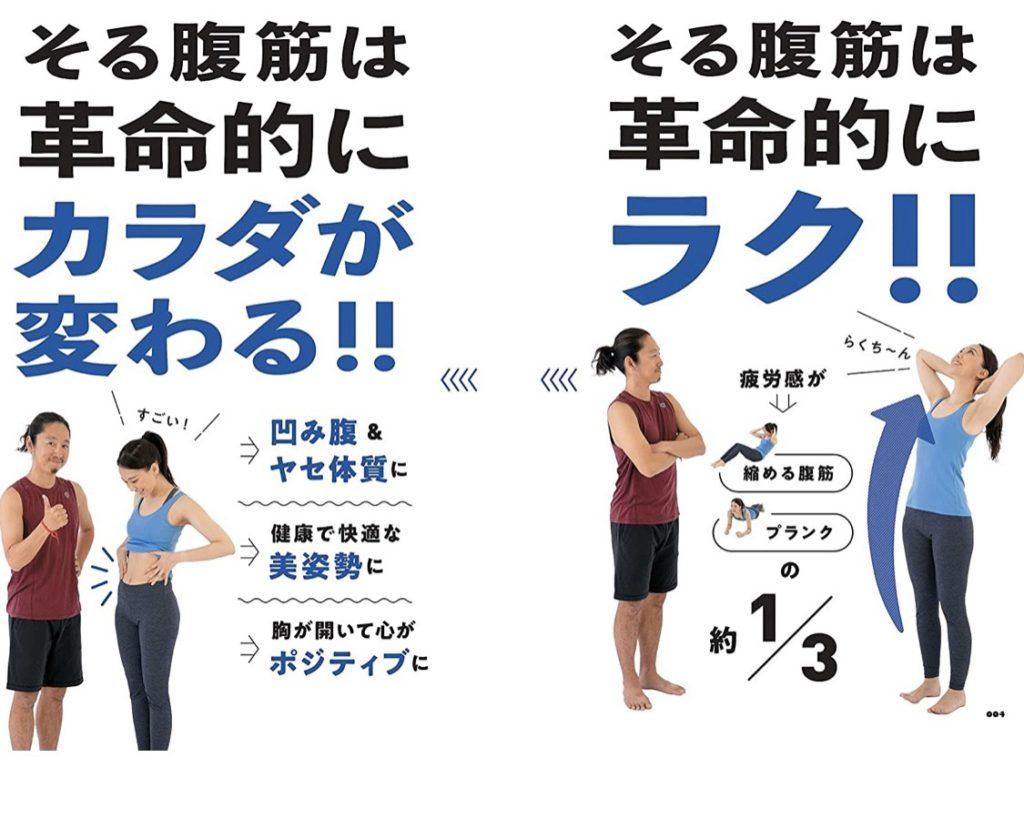 逆腹筋「そる」だけでやせる腹筋革命:理学療法士 ヨガインストラクター 中村 尚人00003