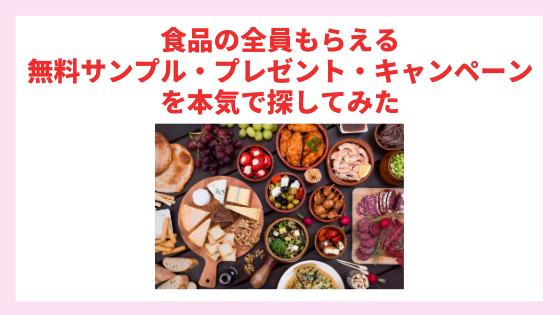 食品の全員もらえる無料サンプル・プレゼント・キャンペーンを20個本気で探してみた