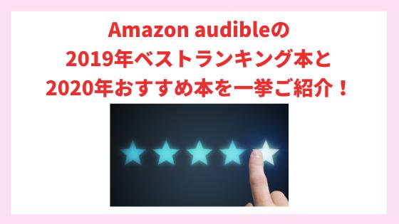 Amazon audibleの2019年ベストランキング本と2020年おすすめ本を一挙ご紹介!