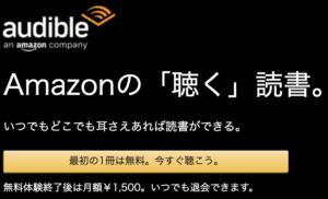 Amazon audible(オーディブル)1ヶ月無料+1冊無料キャンペーン