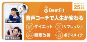 BeatFit(ビートフィット)音で楽しむヨガ・フィットネス00012