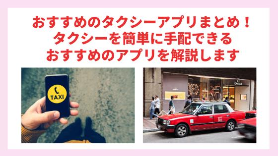 【2020】おすすめのタクシーアプリまとめ!タクシーを簡単に手配できるおすすめのアプリを解説します
