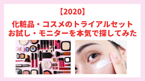 【2020】化粧品・コスメのトライアルセット・お試し・モニターを本気で探してみた