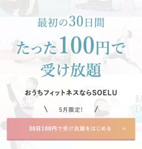 オンラインヨガ ソエル(SOELU)5月キャンペーン