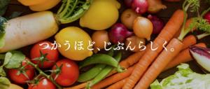 コープデリ・おうちコープ 人気商品の無料サンプル・プレゼント