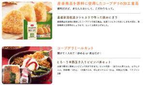 コープデリ・おうちコープ 人気商品の無料サンプル・プレゼント3