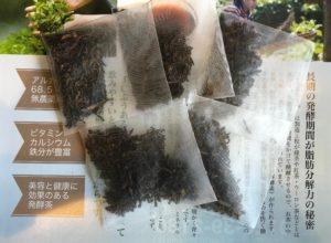 【ぷうある本舗】プーアル茶‐プレゼント‐実際の商品