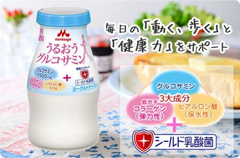 【エプロン宅配サービス】うるおうグルコサミン-無料サンプル‐実際の商品
