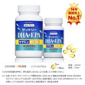 【サントリー】DHA&EPA+セサミンEX‐無料サンプル‐実際の商品