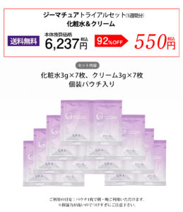 【ジーマチュア】トライアルセット-実際の化粧品