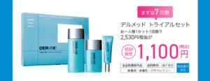 【デルメッド】トライアルセット‐実際の化粧品