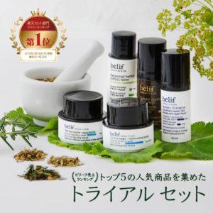 【ビリーフ】ベストスキンケア-トライアルセット-実際の化粧品