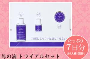 【プラセンタ】母の滴-トライアルセット-実際の化粧品