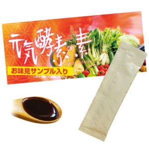 【プレマ】元気酵素の素-無料サンプル-実際の商品