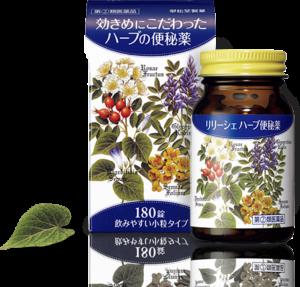 【リリーシェ】ハーブの便秘薬‐無料サンプル‐実際の商品