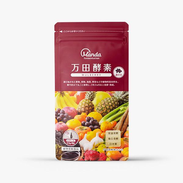 【万田酵素】マルベリー‐実際の商品3