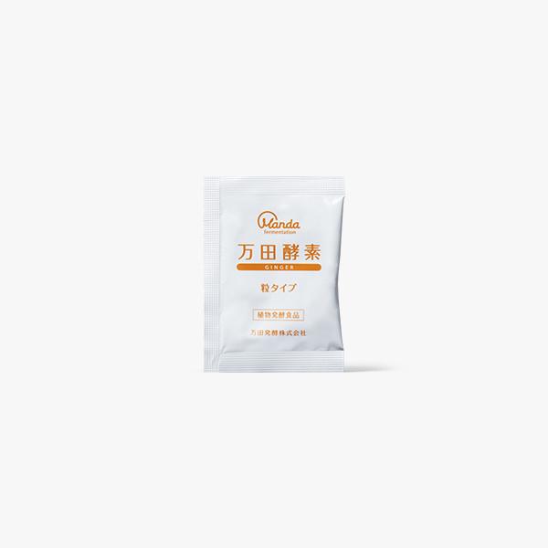 【万田酵素】マルベリー粒‐‐お試しモニターセット‐実際の商品2